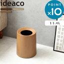 ideaco/イデアコ 「TUBELOR HOMME(チューブラーオム)-WOOD-」 ゴミ箱 おしゃれ ごみ箱 見えない ゴミ袋 ダストボックス シンプル 木目調 ウッド調 オークウッド/ローズウッ