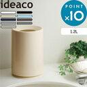 ideaco/イデアコ 「mini TUBELOR(ミニチューブラー)」[1.2L] ホワイト/ブラック/ライトブルー/ネイビー/レッド/ブラウン/グレー 卓上 ゴミ箱 おしゃれ ごみ箱 見えない ゴ