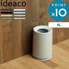 ideaco/イデアコ「TUBELOR(チューブラー)」 ゴミ袋が見えない ごみ箱 ゴミ箱 くずかご ダストボックス おしゃれ デザイン雑貨 リビング 寝室 オフィス 丸形 シンプル スタイリッシュ