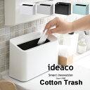 《着後レビューで今治タオル他》 ideaco/イデアコ「Tubelor Cotton Trash(チューブラーコットントラッシュ)」 無地タ…