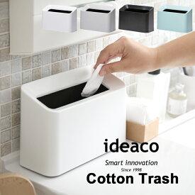 ideaco/イデアコ「Tubelor Cotton Trash(チューブラーコットントラッシュ)」 無地タイプ ゴミ袋が見えない ごみ箱 ゴミ箱 くずかご ダストボックス おしゃれ デザイン雑貨 洗面所 サニタリー 角型