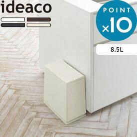 ideaco/イデアコ「TUBELOR kitchen flap(チューブラー キッチンフラップ)」 ゴミ袋が見えない ごみ箱 ゴミ箱 くずかご ダストボックス おしゃれ デザイン雑貨 洗面所 サニタリー 角型
