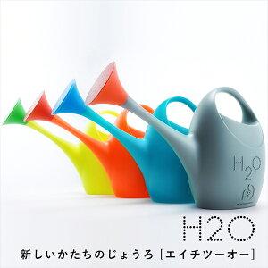 POSDesign(ポスデザイン)「H2O(エイチツーオー)」じょうろジョウロジョーロ散水水撒きガーデニング植物おしゃれデザイナーズ100%メイドインイタリアイタリア製