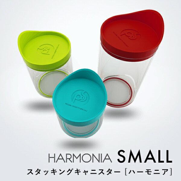 《着後レビューで今治タオル他》POS Design(ポスデザイン)「HARMONIA(ハーモニア)SMALL」キャニスター フードストッカー タッパ パスタケース スタッキング 積み重ね 頑丈 丈夫 収納 雑貨 スモール おしゃれ シンプルデザイン デザイナーズ 100% イタリア製