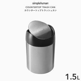 【正規品】【正規販売店】 simplehuman シンプルヒューマン 「カウンタートップ トラッシュカン 1.5L」 CW1637CB シルバー カウンタートップミニダストボックス スイング式ゴミ箱 卓上 コンパクト 蓋 ふた 衛生的 清潔 ステンレス 1.5リットル おしゃれ モダン