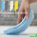 tidy ティディ プラタワフォーバス プラタワ 風呂 お風呂 掃除 そうじ お掃除 ブラシ たわし タワシ バスクリーナー …