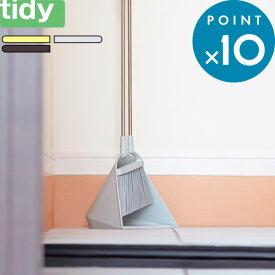 《着後レビューで今治タオル他》 tidy ティディ「 Sweep スウィープ 」ほうき 箒 ちりとり セット 箒&ちりとりセット set 掃除道具 清掃 掃き掃除 お掃除グッズ シンプル おしゃれ デザイン モダン ホワイト グレー イエロー ブラウン