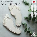 《着後レビューでキッチンタワシ他》ノンアスベスト 日本製 珪藻土で靴の除湿・消臭! 「 なのらぼ足快シューズドライ…