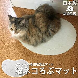 ノンアスベスト 日本製 ネコが大好きな珪藻土の猫用マット 《 なのらぼ 猫ネコろぶマット 》ねころぶマット 猫 ねこ 珪藻土 ネコ マット 猫・ネコろぶマット 寝床 おしゃれ 吸湿 消臭 珪藻