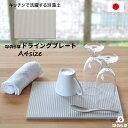 【ギフト/プレゼントに】《着後レビューで選べる特典》日本製 国産 珪藻土 なのらぼ 「ドライングプレート」 水切り …