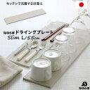《着後レビューでアイススプーン》珪藻土の食器水切り「なのらぼ ドライングプレート ロングL」日本製 水切り 水切り…