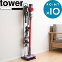 《着後レビューで選べる特典》 tower タワー 「 コードレスクリーナースタンド 」 ホワイト ブラック 03540 03541 dyson ダイソン 掃除機...