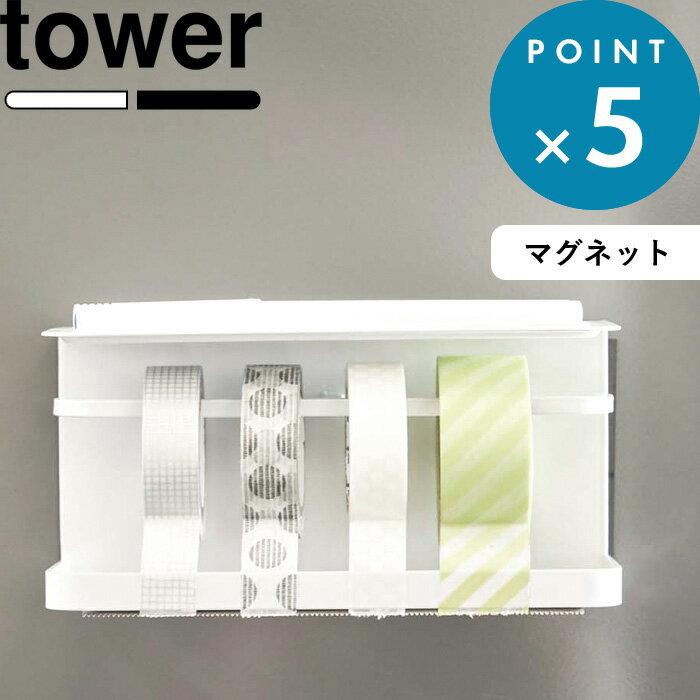 tower 「 マグネットマスキングテープホルダー 」 タワー テープカッター カッター マスキングテープ マスキング テープ mt キッチン ラベリング ラベル ホワイト 白 磁石 モノトーン シンプル おしゃれ 山崎実業 YAMAZAKI