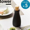 「 卓上醤油ボトルカバー タワー 」tower 醤油差し 醤油入れ しょうゆ ソイソース 鮮度 ボトル カバー ケース シリコ…