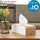 《着後レビューで今治タオル他》 ティッシュケース ヤマトジャパン 「 COLOR BOX ( カラーボックス ) 」 yamato japan…