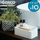 ideaco 「 ecoroof ( エコルーフ )」 ティシュケース 袋ティッシュ ティッシュ カバー ボックス ケース 収納 小物 ス…