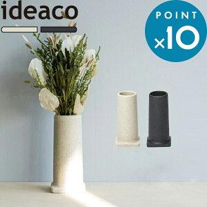 《 Tsutsu M ( ツツ ) 》 ideacoMサイズ おしゃれ バリエーション オーガナイザー リビング収納 洗面収納 キッチン収納 小物入れ ペン立て 収納 インテリア 整理 整頓 キッチンツール 花瓶 一輪挿