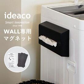 ティッシュケース 《 新型 WALL(ウォール)専用マグネット 》 ideacoマグネット 冷蔵庫 洗濯機 Wall 専用 ティッシュカバー ティッシュボックス 磁石 磁気 アタッチメント スチール 家電 家具 収納 壁掛け インテリア おしゃれ モダン デザイン雑貨 インテリア イデアコ