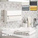 《 Wall PT( ウォール ペーパータオル )》 ideacoペーパータオルホルダー キッチンペーパーホルダー シンプル おしゃ…