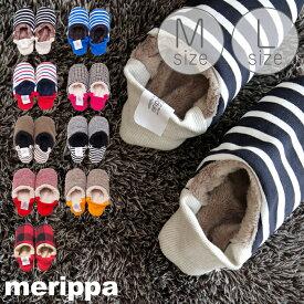 《着後レビューで選べる特典》ルームシューズ 「 merippa メリッパ 」 Mサイズ Lサイズ日本製 スリッパ ボア もこもこ ファー スリッポン バブーシュ 靴下 デザイン 大きいサイズ 小さいサイズ メンズ レディース おしゃれ 中橋莫大小株式会社 プレゼント/ギフトに