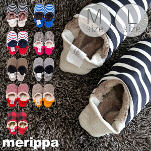 《着後レビューで選べる特典》ルームシューズ 「 merippa メリッパ 」 Mサイズ Lサイズ日本製 スリッパ ボア もこもこ ファー スリッポン バブーシュ 靴下 デザイン 大きいサイズ 小さいサイズ