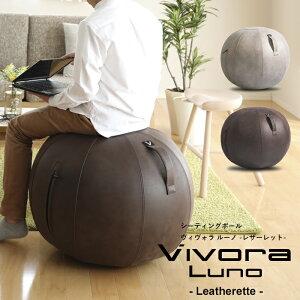 ヴィヴォラ 《 シーティングボール ルーノ レザーレット 》エクササイズ ストレッチ シェイプアップ ビボラ バランスボール シッティングボール 65cm インテリア ソファ チェア デスクチェア
