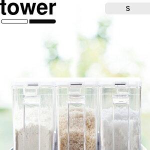 調味料入れ《 調味料ストッカー タワー S 》 tower 収納 キッチン 小さじ付き 調味料 調味料ケース キャニスター スパイスボトル スリム すり切り 雑貨 料理 砂糖 塩 2867 2868 ホワイト ブラック