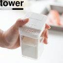 調味料ケース 「 小麦粉&スパイスボトル タワー 」 tower ホワイト ブラック 白 黒 調味料 スパイス 塩コショウ片栗粉…