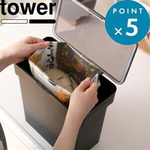 tower 《 密閉 袋ごと米びつ タワー 5kg 計量カップ付 》 シンプル おしゃれ シンク下 米びつ 米櫃 こめびつ 米袋 そのまま ライスストッカー ライスボックス 酸化防止 湿気防止 システムキッチ