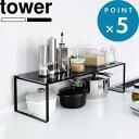 「 伸縮収納棚 タワー 」tower キッチン 収納 整理 シンク下 シンク上 スペース フライパン 鍋 調味料 スタッキング可…