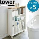 収納ラック 《 ハンドル付きスリムトイレラック タワー 》 tower ウッド キャスター付き 隙間収納 トイレ用品 トイレ…