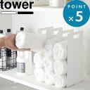 「 連結タオル収納ラック 2個組 タワー 」tower ホワイト ブラック 白 黒 収納ラック ラック 仕切り 間仕切り 収納 収…