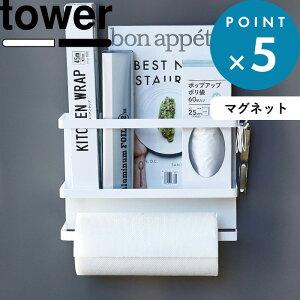 《 マグネットキッチンペーパー&ラップホルダー タワー 》 tower ホワイト ブラック モノトーン 冷蔵庫 キッチンラック ラック 横 キッチン ラップ キッチンタオル 手袋 ナイロン袋 ホルダー