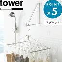 物干しハンガー「 マグネットバスルーム物干しハンガー 」tower タワー 浴室 乾燥 物干し ハンガー フック 快適 ラン…