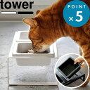 ペット用食器 「 ペットフードボウルスタンドセット トール タワー 」tower 餌台 スタンド テーブル 食器台 食器 フー…