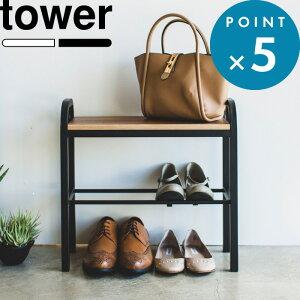 玄関ベンチ 《 立ちやすいベンチシューズラック タワー 》 tower 座れる 荷物置き 玄関収納 シューズラック シューズボックス 下駄箱 靴収納 立ち上がりベンチ 鞄 パンプス スニーカー ホワイ