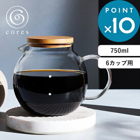 《着後レビューで今治タオル他》 cores コレス 「 CLEAR GLASS SERVER クリアガラスサーバー 」750ml 6カップ用 C516 コーヒーサーバー コーヒーポット ティーポット ドリップ ドリッパー コーヒー 珈琲 竹 素材 耐熱 デザイン おしゃれ インテリア 雑貨