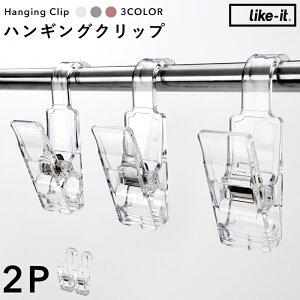 《 ハンギングクリップ 2P 》2個セット クリップ フック ハンガー 吊す 引っ掛ける 収納 洗濯バサミ 挟む タオルバー パイプ 収納雑貨 省スペース コンパクト シンプル おしゃれ モダン 透明