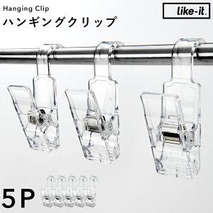 《 ハンギングクリップ 5P 》5個セット クリップ フック ハンガー 吊す 引っ掛ける 収納 洗濯バサミ 挟む タオルバー パイプ 収納雑貨 省スペース コンパクト シンプル おしゃれ モダン 透明
