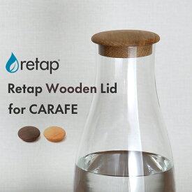 「retap carafe wooden Lid (リタップカラフェ 木製リッド) 」 木製 フタ ウッド ナチュラル ガラスボトル マイボトル サーバー ガラス瓶リタップ カラフェ リッド 保存瓶 お茶 ドリンク 保存容器
