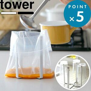 tower 《 ポリ袋エコホルダー タワー 》 ゴミ袋ホルダー スタンド ゴミ箱 ごみ箱 グラススタンド グラスホルダー キッチンホルダー まな板 立てかけ グラス 水切り 収納 台所 雑貨 シンプル お