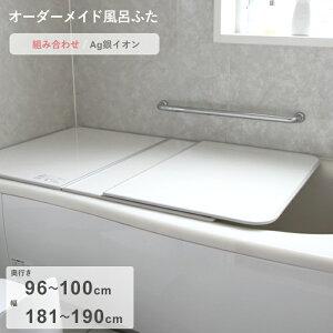 《着後レビューで選べる特典》 オーダーメイド 「Ag銀イオン風呂ふた」 [96〜100×181〜190cm 2枚割] 組み合わせタイプ 抗菌 銀イオン Agイオン オーダー フラット お風呂ふた 風呂のふた 風呂蓋