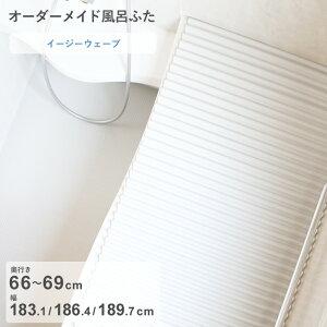 《着後レビューで選べる特典》 オーダーメイド 「イージーウェーブ」 [奥行 66〜69 × 幅 183.1・186.4・189.7 cm] ウェーブ波形タイプ フルオーダー スタンダード 標準 ホワイト ブルー 清潔 軽量