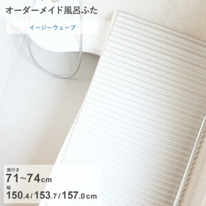 《着後レビューで選べる特典》 オーダーメイド 「イージーウェーブ」 [奥行 71〜74 × 幅 150.4・153.7・157.0 cm] ウェーブ波形タイプ フルオーダー スタンダード 標準 ホワイト ブルー 清潔 軽量