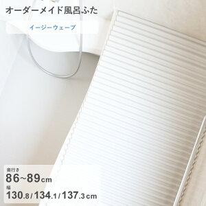《着後レビューで選べる特典》 オーダーメイド 「イージーウェーブ」 [奥行 86〜89 × 幅 130.8・134.1・137.3 cm] ウェーブ波形タイプ フルオーダー スタンダード 標準 ホワイト ブルー 清潔 軽量