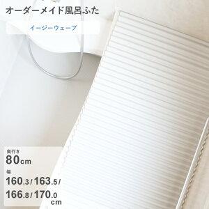 《着後レビューで選べる特典》 オーダーメイド 「イージーウェーブ」 [奥行 80 × 幅 160.3・163.5・166.8・170.0 cm] ウェーブ波形タイプ セミオーダー スタンダード 標準 ホワイト ブルー 清潔 軽