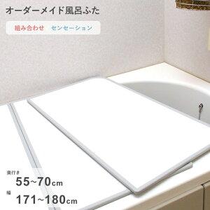 《着後レビューで選べる特典》 オーダーメイド 「センセーション」 [55〜70×171〜180cm 3枚割] 組み合わせタイプ 標準 防カビ リバーシブル スタンダード オーダー フラット お風呂ふた 風呂の