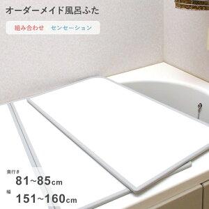 《着後レビューで選べる特典》 オーダーメイド 「センセーション」 [81〜85×151〜160cm 2枚割] 組み合わせタイプ 標準 防カビ リバーシブル スタンダード オーダー フラット お風呂ふた 風呂の