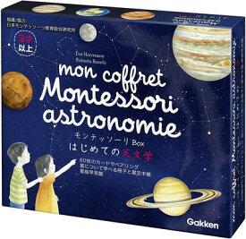 【おもちゃタイムセール】【セット品】モンテッソーリBoxセット 「はじめての天文学 & どうぶつ」
