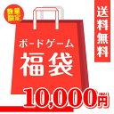 【10,000円福袋】みんなでワイワイ!!ファミリー向けボードゲーム福袋